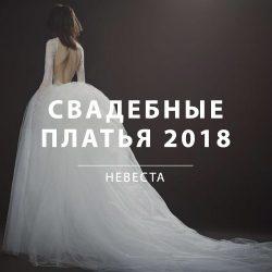 свадебные платья 2018: главные тенденции 56