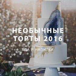 свадебные торты 2016 11