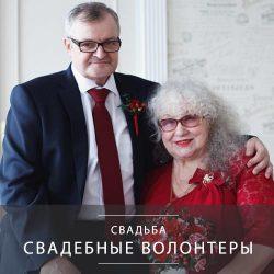 свадебные волонтеры 7