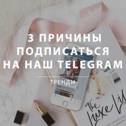 телеграмм канал о свадьбах три причины подписаться 6