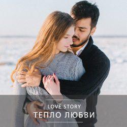 тепло любви 6