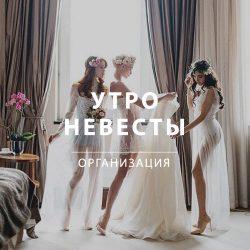 утро невесты 5