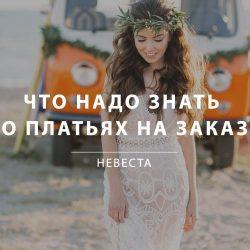 всё о свадебных платьях на заказ 7