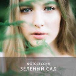 фотосессия зеленый сад 8