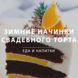 начинки зимнего свадебного торта 6